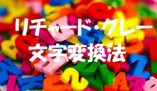 リチャード・グレー~文字変換法記憶術の創始者【18世紀】