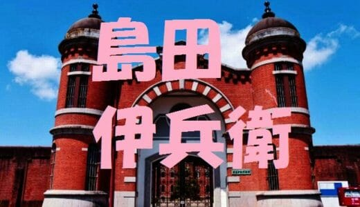 島田伊兵衛「島田記憶術」【明治28年】