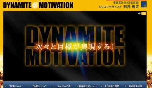 ダイナマイトモチベーション【石井裕之】でヤル気アップ