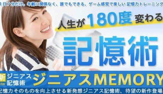 ジニアス記憶術【川村明宏】