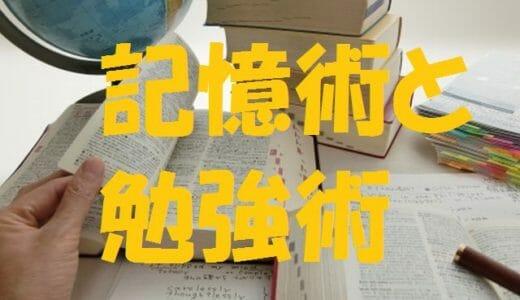 記憶術と勉強術のダブル効果