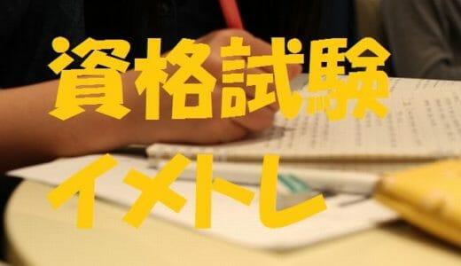 資格試験の勉強はイメージトレーニングを使う