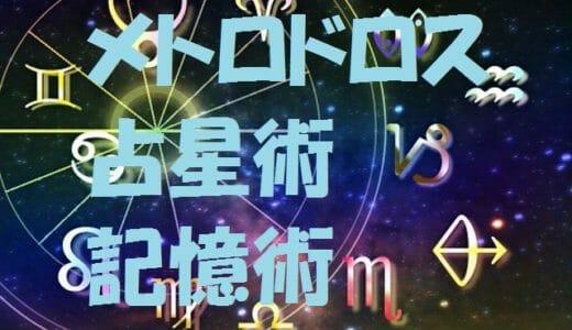 メトロドロスの黄道十二星座・占星術的記憶術【BC100年】