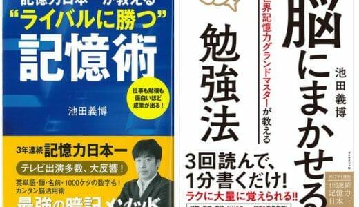 池田義博氏の記憶術「脳にまかせる勉強法」が素晴らしい~人は忘れるようにできているからこそ記憶の技術が必要