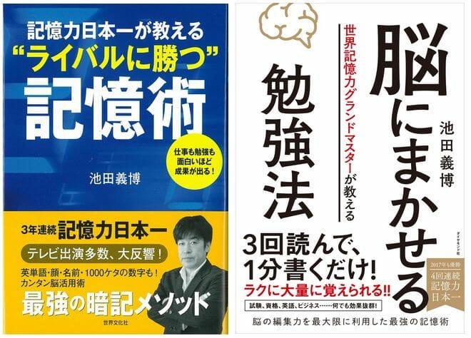 池田義博氏の記憶方法「脳にまかせる勉強法」が素晴らしい ...
