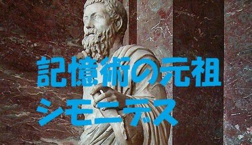 シモニデス~記憶術の起源「座の方法(ローマンルーム法)」【BC500年古代ギリシア】