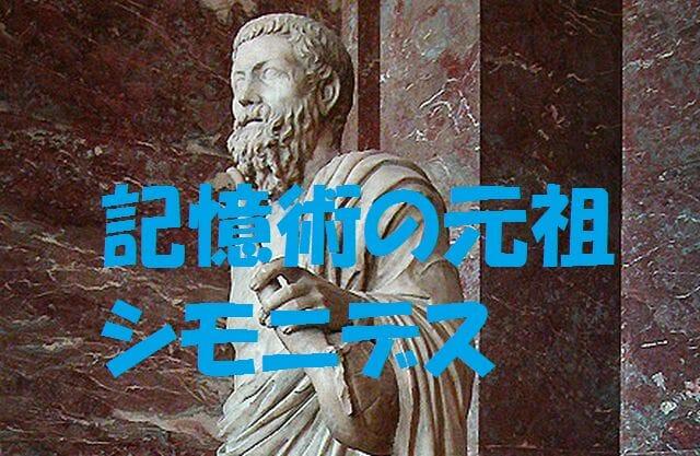 シモニデス~記憶術の起源「座の方法(ローマンルーム法 ...