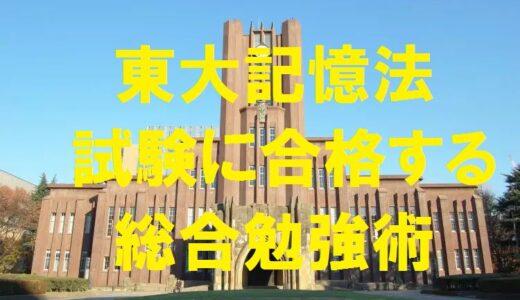 東大記憶法~吉永賢一の総合記憶術【レビュー・口コミ】