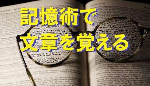 記憶術で文章を覚えるやり方~憲法の前文を例に