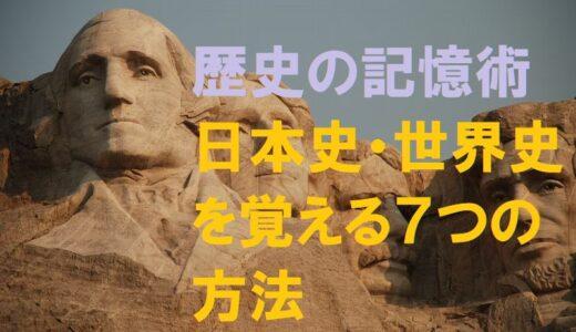 記憶術で日本史・世界史・歴史を覚える7つの必勝方法