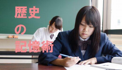 歴史能力検定参考書に松平勝男「歴史の記憶術」が超おすすめの理由