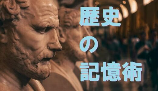 歴史の記憶術(松平勝男)は歴史能力検定参考書にも超おすすめな4つの理由